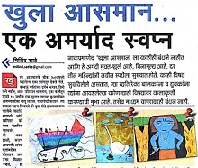 Media coverage for Khula Aasmaan Exhibition - Mumbai show - October 2017