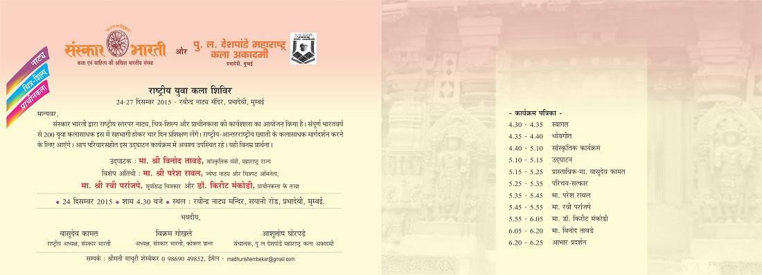 Sanskar Bharati Rashtriya Yuwa Kala Shibir - 2015