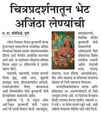 Media coverage for Ajanta  by Vijay Kulkarni