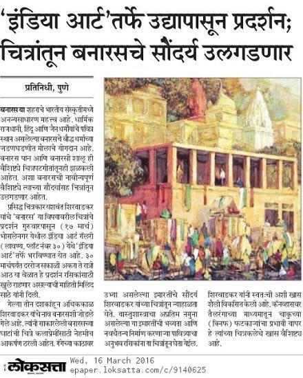 Banaras paintings by Yashwant Shirwadkar