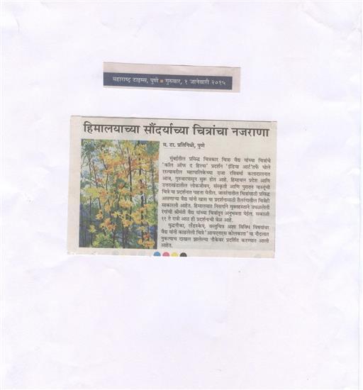 Maharashtra Times, Pune