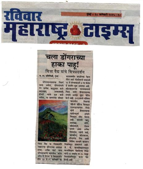 Maharashtra Times, Mumbai