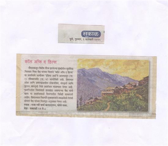 Sakal, Pune