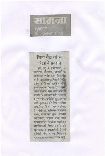 Samana, Pune