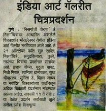 Media coverage for Emerging Artists Show (Edition II)