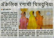 Media coverage for Exhibition of paintings by Natubhai Mistry