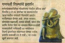 Media coverage for Ganapati - An exclusive exhibition of 51 bronze sculptures of Ganesha by five sculptors