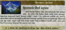 Media coverage for Himalayan Odyssey, Paintings by Kishor Randiwe
