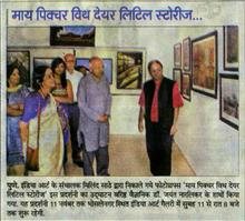 Media coverage for My pictures with their little stories by Milind Sathe (Pune)