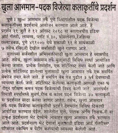 News in Rashtratej, 23 July 2018
