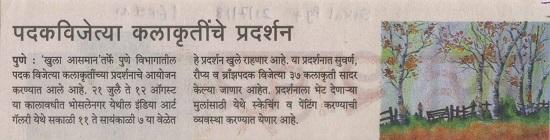 News in Sakal, 21 July 2018