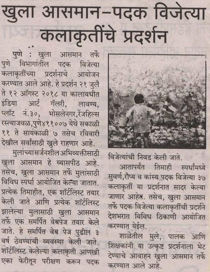 News in Sanjwarta, 21 July 2018