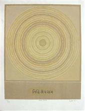 Shanti Bindu, print by S. H. Raza