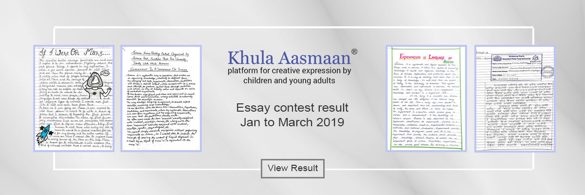 Essay contest result Jan to March 2019