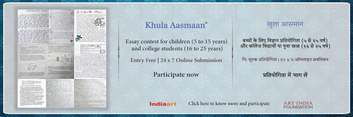 Khula Aasmaan Science Contest