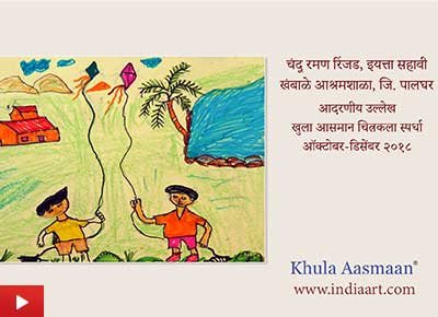 Children's kite flying painting by Chandu Rinjad
