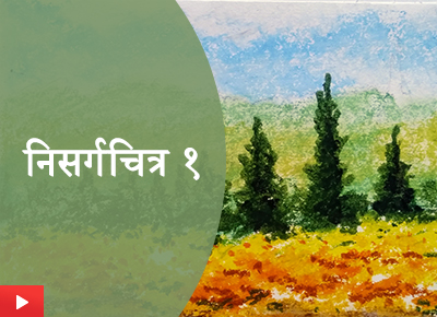 How to do nature, landscape painting | शिका निसर्ग चित्र