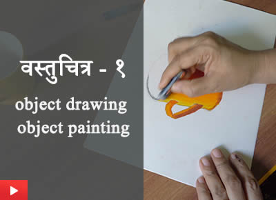 How to do object drawing, object painting | शिका वस्तुचित्र