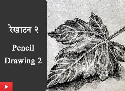 रेखाटन २ | Pencil Drawing - 2 | Pencil drawing demonstration