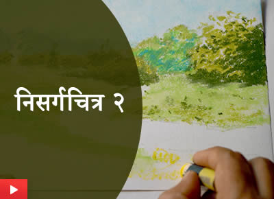 निसर्ग चित्र २ | How to paint nature and landscape