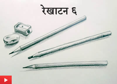 रेखाटन ६ | Object Drawing - Pencil Shapes - 2