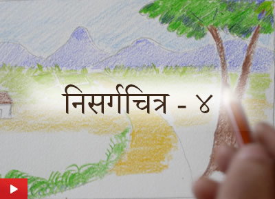 निसर्गचित्र - ४ | How to do Nature painting, Landscape painting
