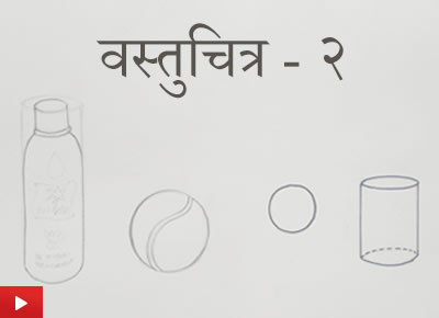 वस्तुचित्र - २ | Object Drawing