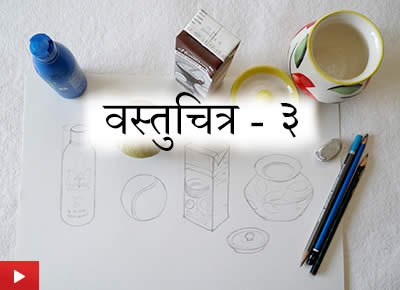 वस्तुचित्र - ३ | Object Drawing