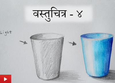 वस्तुचित्र - ४ | Object Drawing