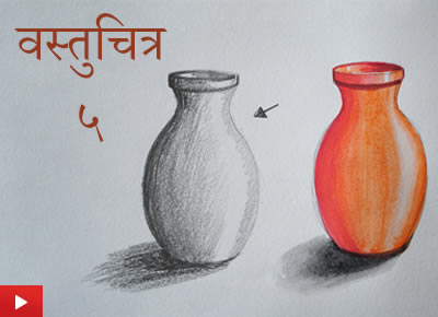 वस्तुचित्र - ५ | Object Drawing