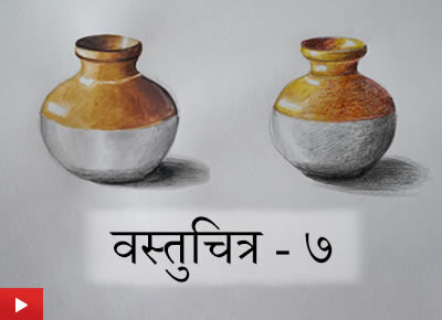 वस्तुचित्र - ७ | Object Drawing