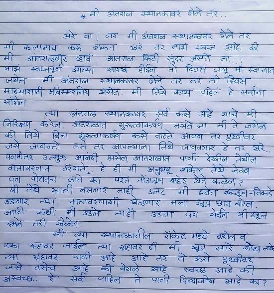 If I go on International Space Station, essay by Sakshi Bhimrao Sonawane