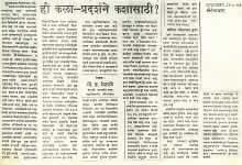 Hi Kala Pradarshane Kashasati, Articles - G. K. Deshpande