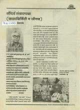 Soundarya Sankalpana - Kala Nirmitee va Jeevan, Articles - G. K. Deshpande